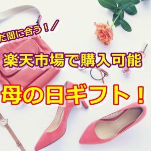 まだ間に合う!楽天市場で購入出来る2021年母の日プレゼント!