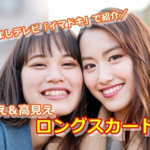 めざましテレビ「イマドキ!」2021年5月10日放送・田中杏奈ちゃんが紹介していた『プリーツ&マーメイドロングスカート』をリサーチ!