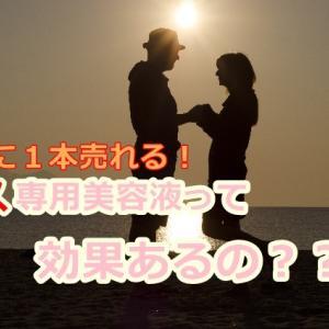 キス専用美容液「ヌレヌレ」の口コミは?3分に1本売れるキス専用美容液のリアルを斬る!!
