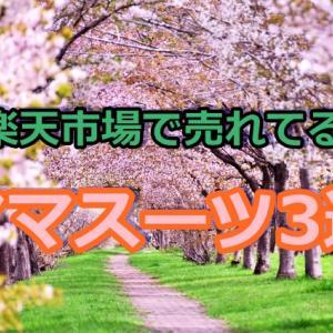 楽天市場のお買い物マラソン!ママスーツにオススメの楽天ショップ3店!