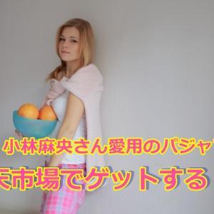 小林麻央さん愛用の「ナルエー」のガーゼパジャマが楽天市場で買える!!
