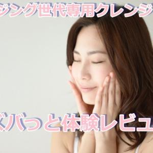 ナールスエークレンズを購入♪【40代乾燥肌】が「口コミがマジか?!」確認したよ!