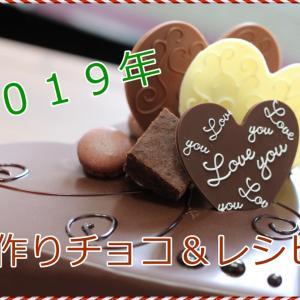 バレンタイン2019!簡単なのに「映え」な手作りチョコの人気レシピ2選!ラッピングは?