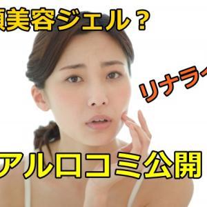 リナライズ(小顔ジェル美容液)を15日連続で使ったリアルな口コミ!40代の丸顔は小顔に?!