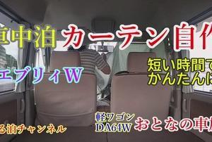 エブリィW 車中泊カーテン自作 短い時間で簡単