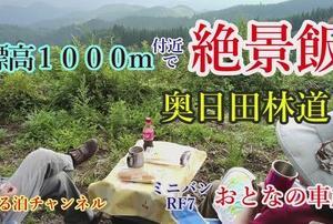 標高1000m付近で絶景飯 奥日田林道