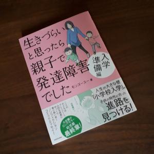 【書籍感想】生きづらいと思ったら親子で発達障害でした 入学準備編