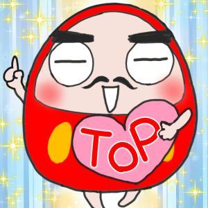 【あなたが世界のトップ~You are the top of the world~】