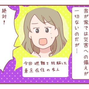防災意識が薄い私に対する東京在住の友人のアドバイス【1087】