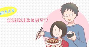 【LINE家計簿】「3週目に買ったもの」食費ブログ更新しました【食費節約】