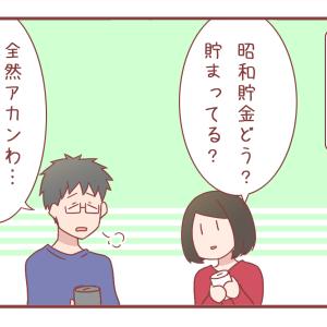 夫婦で昭和貯金を始めてみた結果…【1183】