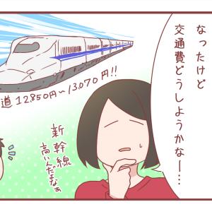 【節約】新幹線の切符代を半額以下に! おトクな購入方法【1188】