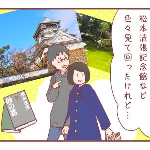 【新婚旅行?】北九州市の小倉に行ってきた! オススメの観光スポットは無料のあの施設!【1190】