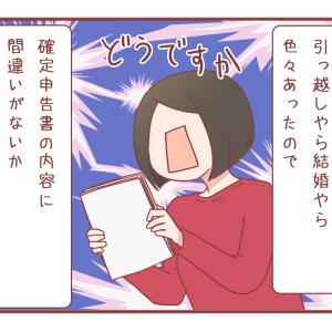 ライブドアブログ確定申告勉強会に参加してきました!【1194】