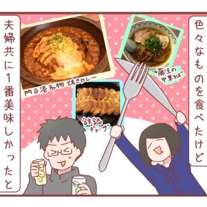 【新婚旅行】小倉、門司港で1番美味しかったお店は「食い逃げOK」!?【1197】