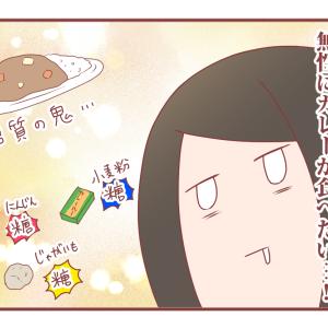 とにかく無性にカレーが食べたくて(ダイエット7日目)【1407】