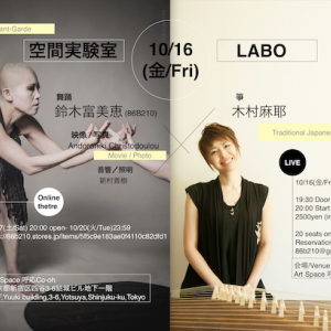 10/16(金)空間実験室LABO、ライブチケットは完売致しました。誠に有り難うございます。