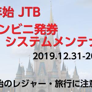年末年始の旅行・イベント_JTBチケットシステムメンテナンスに注意