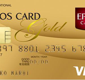 エポスゴールドカードは年会費無料で空港ラウンジが利用できる高コスパカード