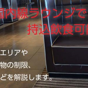 JAL国内線ラウンジへの飲食物持ち込みが可能になりました