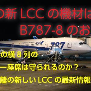 JAL系列の新しいLCCはJALのお古機体を使用