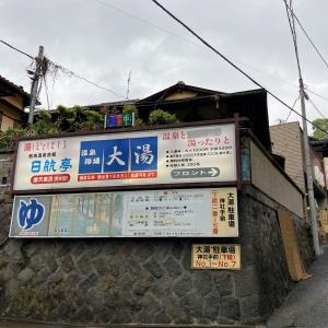 曜ちゃんの誕生日に沼津に行く-その1-(新宿~熱海~三島)