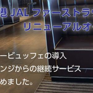 成田空港国際線JALファーストクラスラウンジがリニューアル