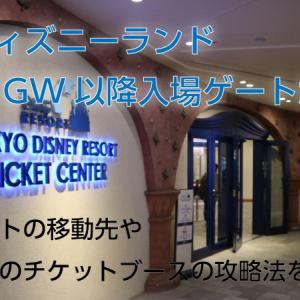 東京ディズニーランドの入場ゲートがGW後に移動-混乱と対策-