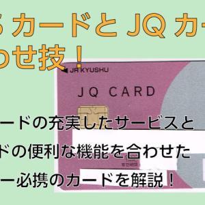 JQエポスカードは九州在住以外でもオトクなカード(ANAマイルもためやすいぞ)