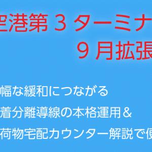 成田空港第3ターミナルが拡張開業へ!-発着分離と宅配カウンターの新設で更に便利に!-