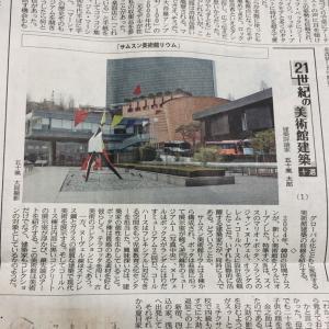 21世紀の美術館建築~日本経済新聞