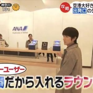 沸騰ワード10〜ZIP新千歳空港