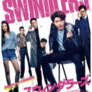 韓国映画〜ヒョンビン