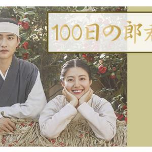 NHK 100日の郎君様