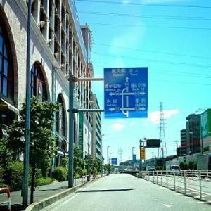 【ご案内】川口リンパケアサロン・さいたま市方面からお車でご来店のお客様へ