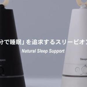 1台3役の睡眠アイテム!「Sleepion(スリーピオン)」