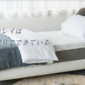 温度調節してくれる快眠マットレス「フレアベル」