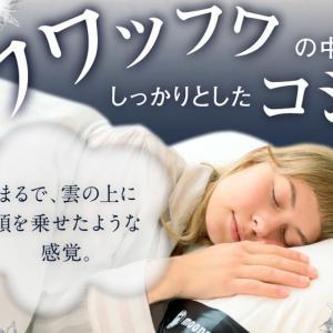高級ホテル仕様で格安のグースフェザー枕「GOOSE(グース)」
