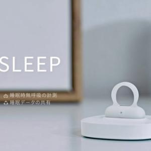 睡眠を記録するスマートリング「GO2SLEEP」