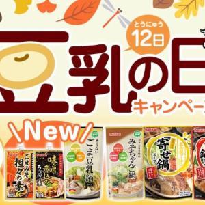 ラスト数時間!!たった+12円!! でほぼ半額の充実豆乳セット♡