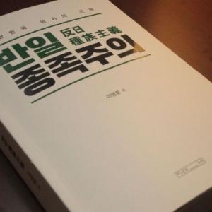 """韓国人による""""壮大な自己批判""""の試み『反日種族主義』は一読の価値あり!"""