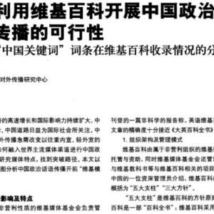 ウィキペディア、中国共産党の宣伝の舞台に 頻繁に改変