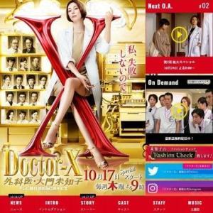 【ドラマ】「ドクターXだけはリアルタイムで...」 視聴率20・3% 録画&見逃し配信時代でも根強い人気