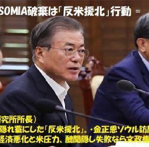 【韓国紙】我々が知っている米国はもうない。10日後に迫ったGSOMIAの決定から賢明なところを見せなければ[11/13]