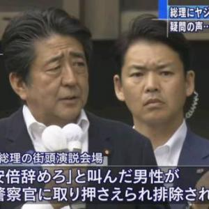 【北海道】安倍首相に「やじ」 腕を捕まれた男性が警察官7人を刑事告訴