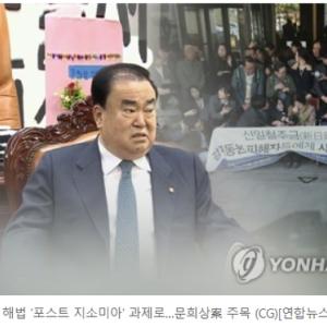 【朝日新聞】韓国の文喜相(ムンヒサン)議長の徴用工訴訟解決案に対し、日本政府にも期待する声がある[12/13]