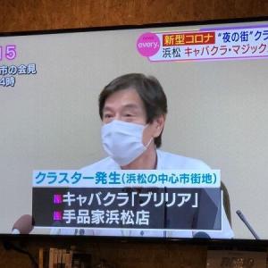 【ブリリアクラスター】静岡・浜松市のキャバクラ「ブリリア」で29人が集団感染