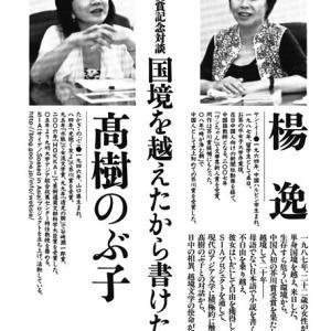【わが敵「習近平」】芥川賞作家の楊氏インタビュー 新型コロナ拡大の原因は「中国共産党」