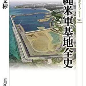 """沖縄に米軍基地が存在し続ける理由。""""甘えと裏切り""""の構図とはなにか"""