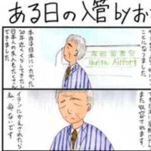 日本に失望する外国人を生み続ける。入管の難民申請者の扱いはこれでいいのか